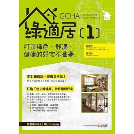 綠適居(1)打造綠色、舒適、健康的好宅不是夢