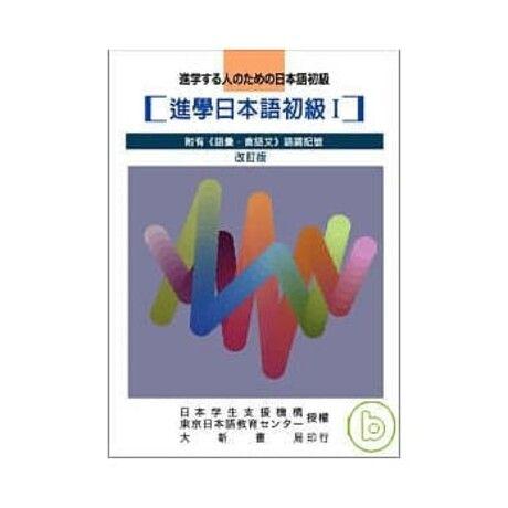 進學日本語初級I