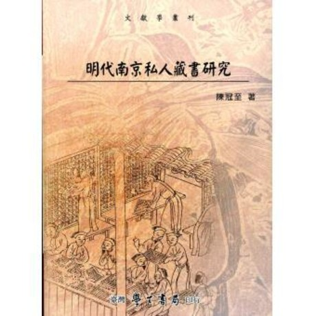 明代南京私人藏書研究