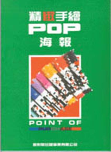 精緻手繪POP 海報