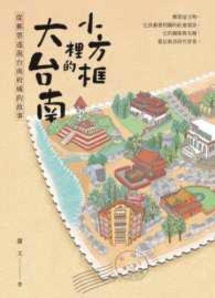 小方框裡的大台南:從郵票述說台南府城的故事