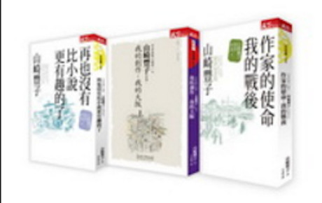 山崎豐子自傳三部曲 套書