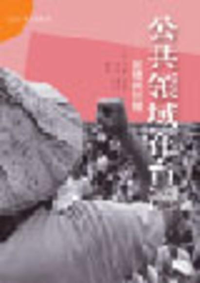公共領域在台灣
