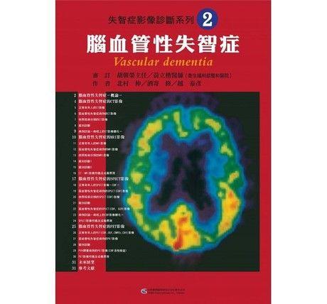 腦血管性失智症