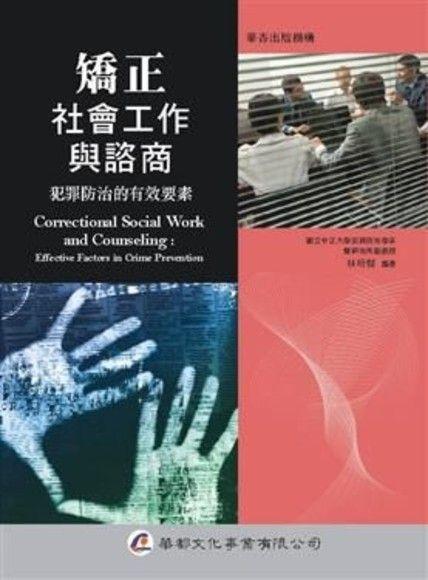 矯正社會工作與諮商: 犯罪防治的有效要素