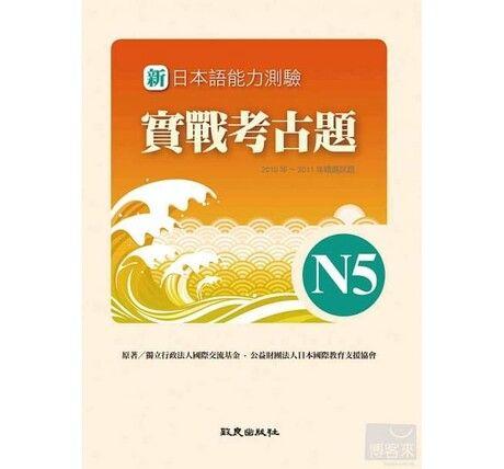 新日本語能力測驗 實戰考古題 N5