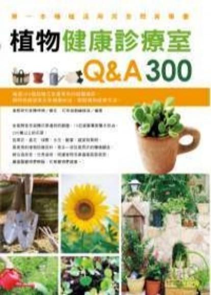 植物健康診療室Q&A300