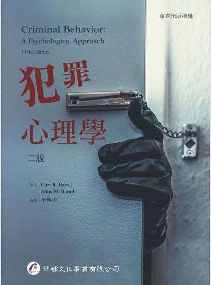 犯罪心理學(2版)