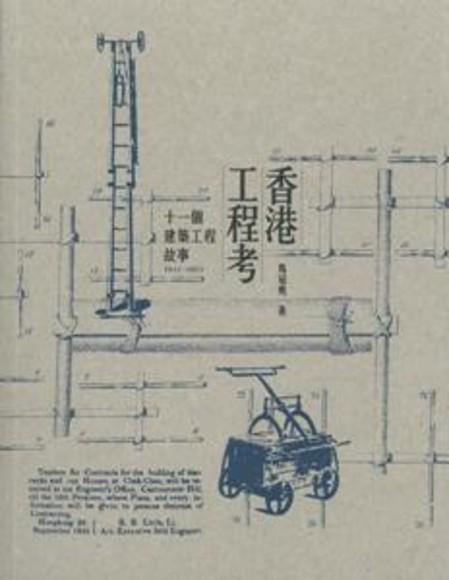 香港工程考--十一個建築工程故事