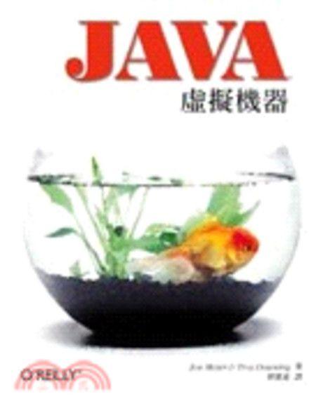 Java 虛擬機器(平裝)