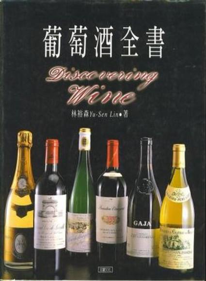 葡萄酒全書