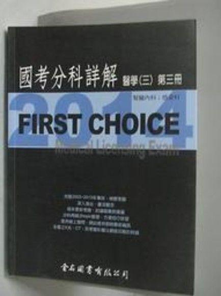 國考分科詳解-醫學(三)
