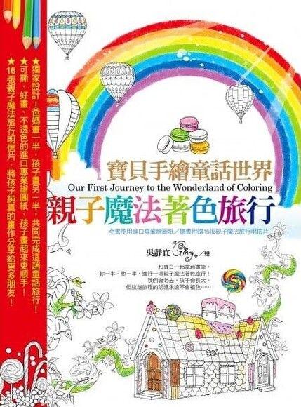 寶貝手繪童話世界:親子魔法著色旅行!(全書使用進口專業繪圖紙/隨書附贈16張親子魔法旅行明信片)