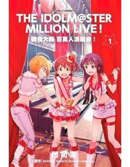 偶像大師 百萬人演唱會! 1