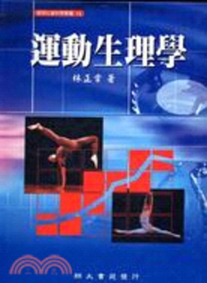 運動生理學(精裝)(增訂二版)
