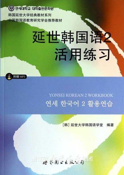 延世韓國語2活用練習
