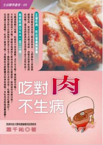吃對肉不生病