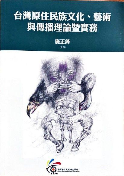 台灣原住民族文化、藝術與傳播理論暨實務