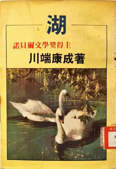湖 (正義1985版)