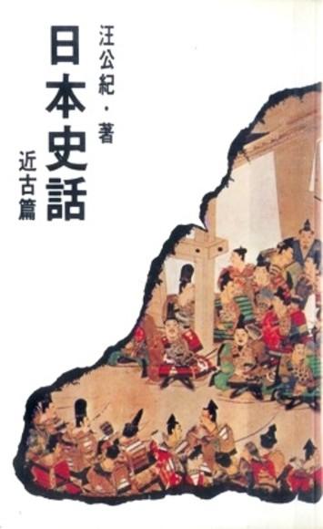 日本史話:近古篇(舊版)**(平裝)