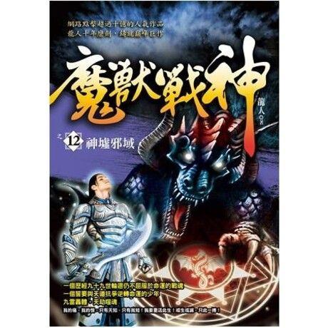 魔獸戰神之12【神墟邪域】