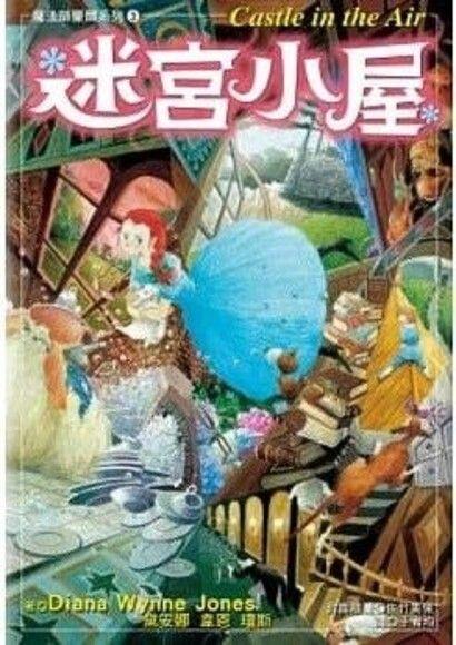 迷宮小屋(魔法師豪爾系列3)