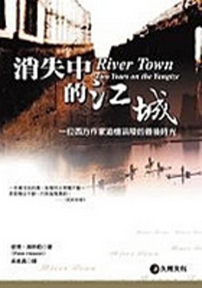 消失中的江城