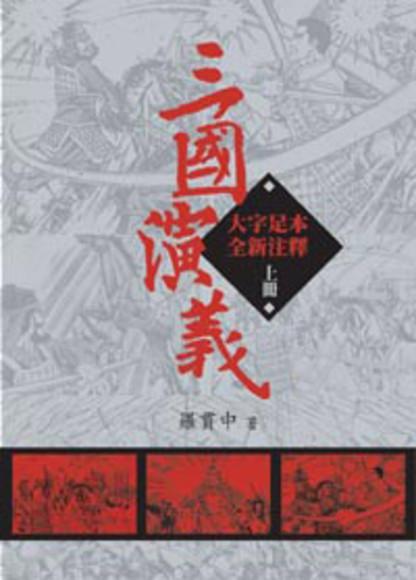 三國演義(上冊)