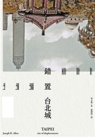 錯置臺北城