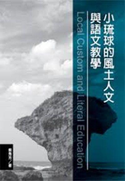 小琉球的風土人文與語文教學【東大學術22】(平裝)