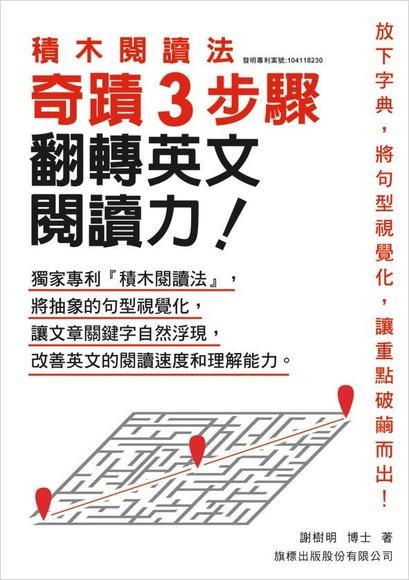 積木閱讀法.奇蹟3步驟:翻轉英文閱讀力!