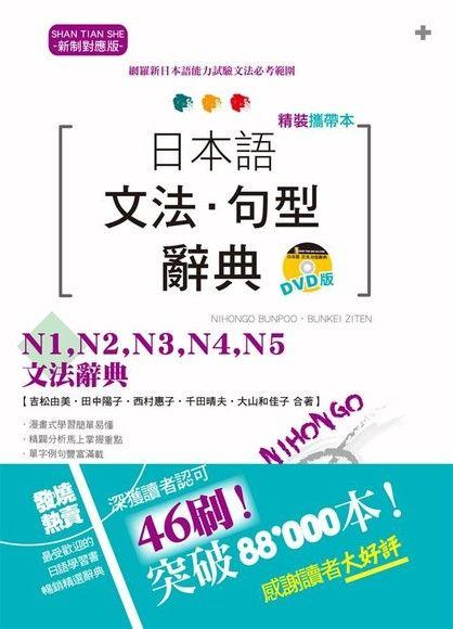日本語文法.句型辭典: N1, N2, N3, N4, N5文法辭典 (新制對應版/附DVD)