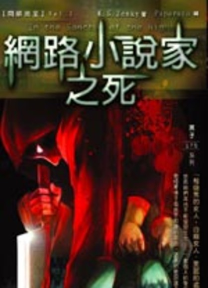 閉鎖密室02網路小說家之死