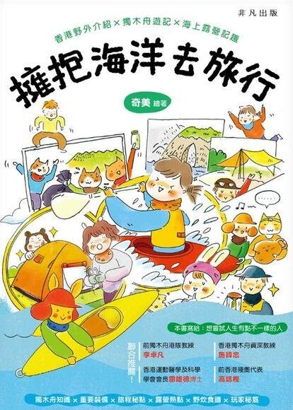 擁抱海洋去旅行:香港野外介紹×獨木舟遊記×海上露營記趣