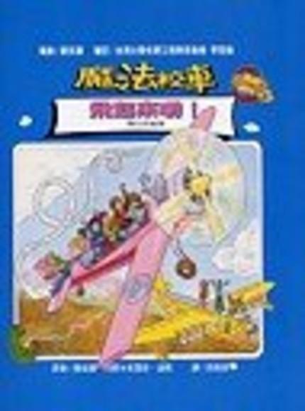 魔法校車-飛起來喲(精裝)