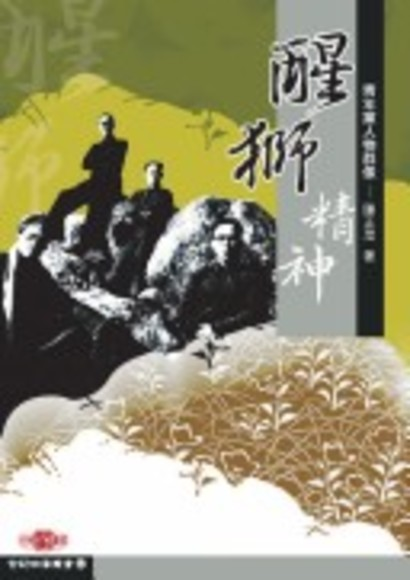 醒獅精神《青年黨人物群像》世紀映像叢書42(平裝)