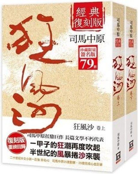 狂風沙(經典復刻版,全二冊)