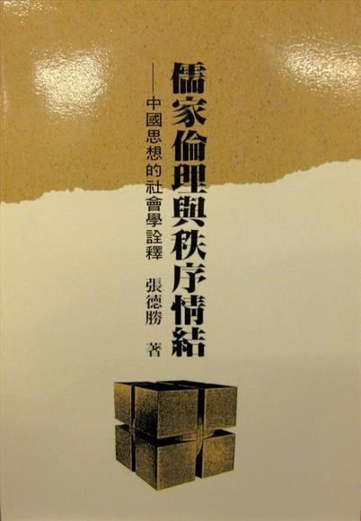 儒家倫理與秩序情結