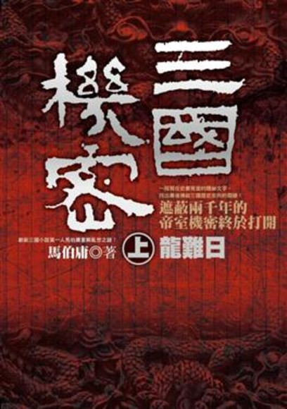 三國機密(上):龍難日