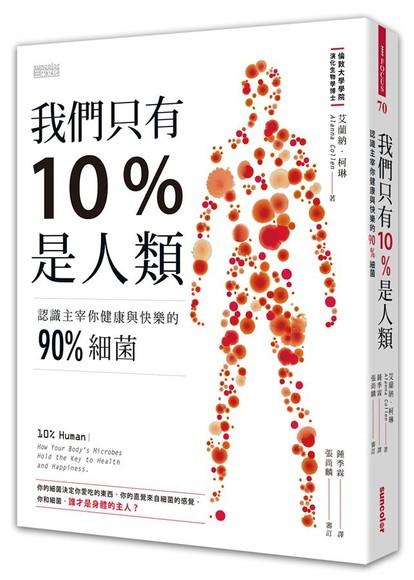 我們只有10%是人類: 認識主宰你健康與快樂的90%細菌