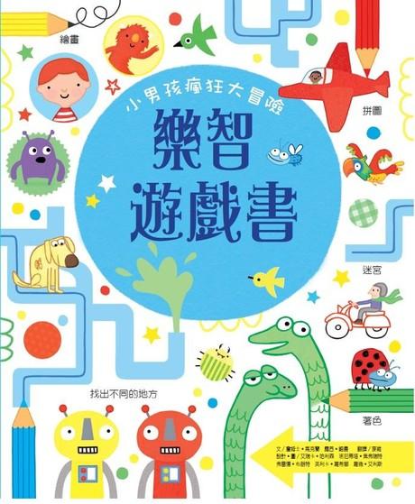 樂智遊戲書:小男孩瘋狂大冒險