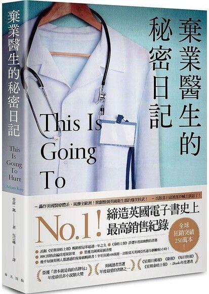 棄業醫生的秘密日記