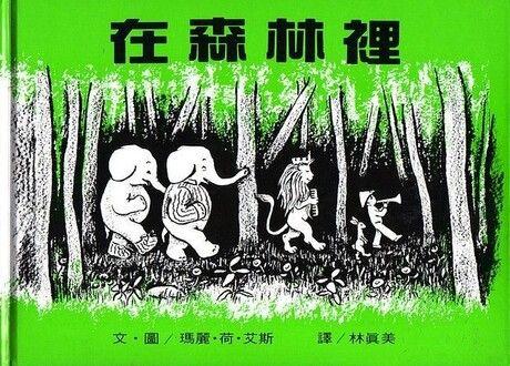 在森林裡(精裝)