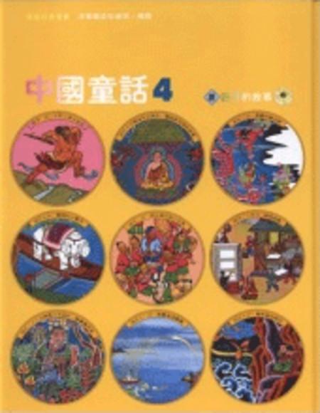 中國童話4