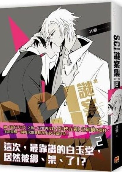 S.C.I.謎案集 第二季(2)