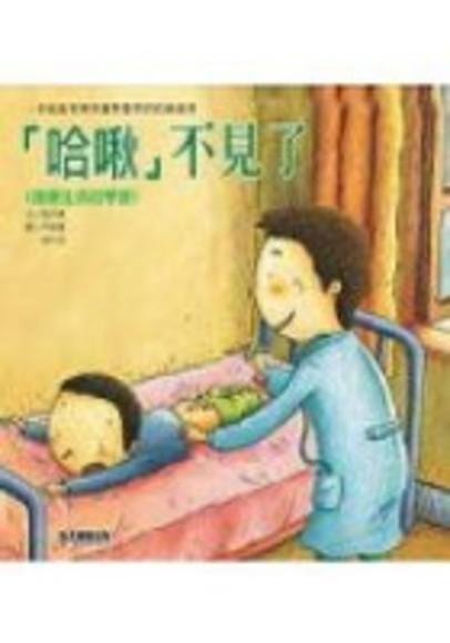 哈啾不見了(健康生活的學習)-寶寶成長學習繪本(平裝)