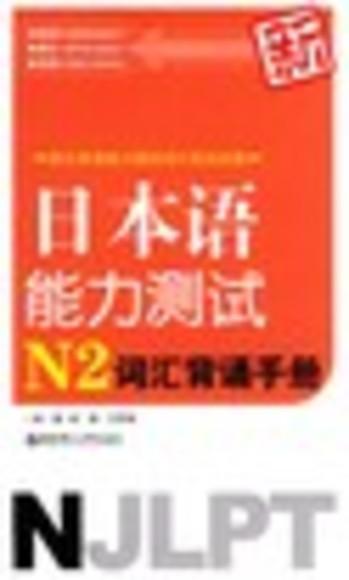 新日本语能力测试:N2词汇背诵手册