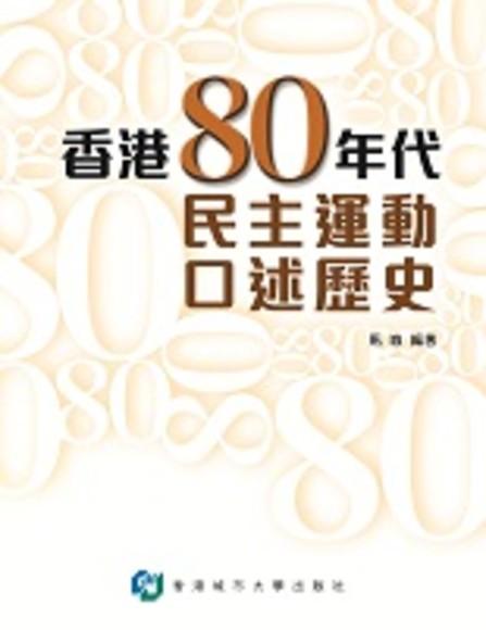 香港80年代民主運動口述歷史