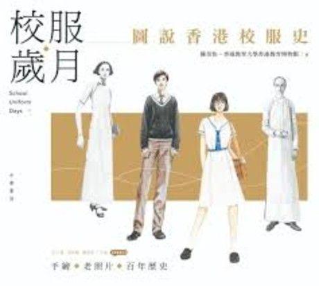 校服歲月:圖說香港校服史