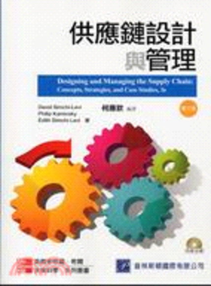 供應鏈設計與管理(Simchi-Levi & Kaminsky & Simchi-Levi : Designing and Managing the Supply Chain: Concepts, Strategies, and Case Studies 3/E)(內附光碟)